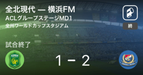 【ACLグループステージMD1】横浜FMが全北現代に勝利