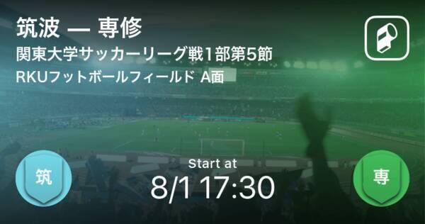 関東大学サッカーリーグ戦1部第5節】まもなく開始!筑波vs専修 (2020年 ...