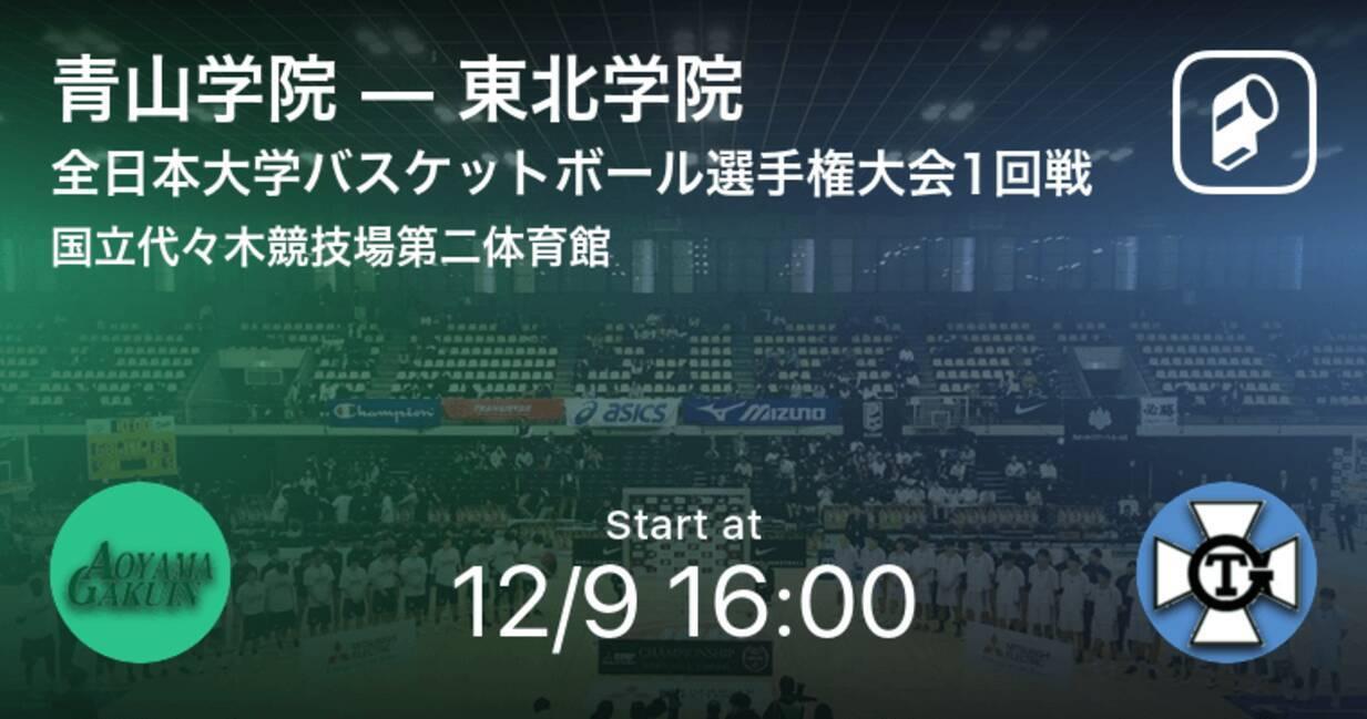 全日本大学バスケットボール選手権大会男子1回戦】まもなく開始!青山 ...