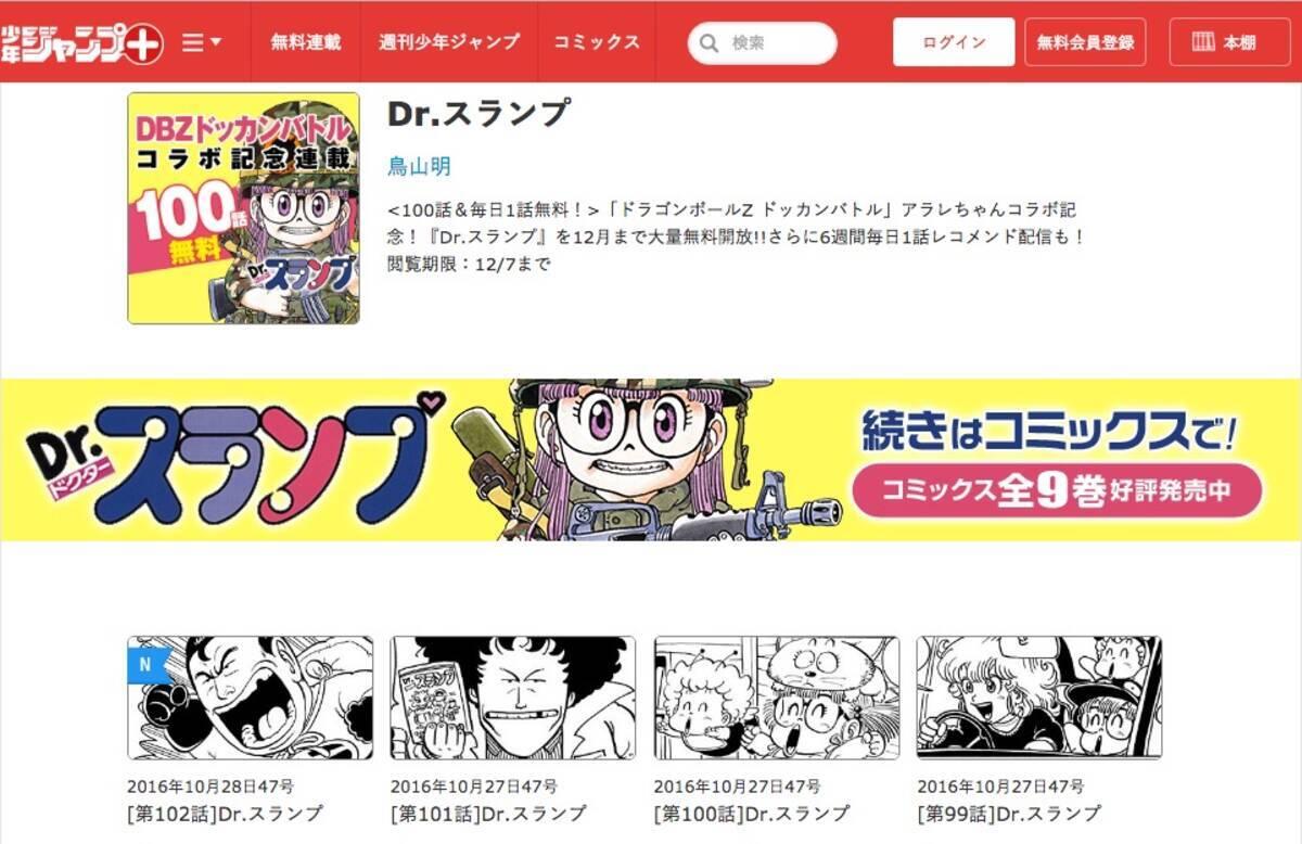 ドラゴンボール 超 漫画 ネタバレ 38