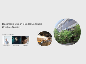 ブラックマジックデザイン、「Blackmagic Design x SodaCCo Studio Creators Session」を開催