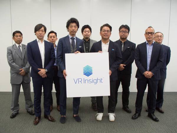 AOI Pro.、VRをビジネル活用するサービスライン「VR insight」を発表 ...