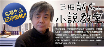eBookJapanが応募小説を電子書籍化、配信開始! 芥川賞作家・三田誠広氏による作品講評を巻末に収録!