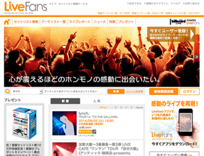 LiveFans、登録セットリスト数が10万件を突破!