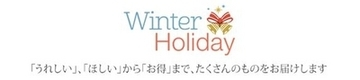 Amazon.co.jp、2014年「Winter Holidayストア」をオープン