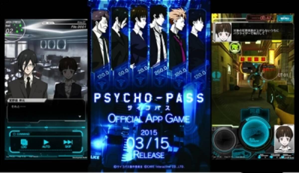 ケイブがフジテレビアニメ Psycho Pass サイコパス のスマートフォン