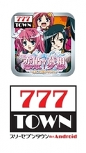 「777TOWN for Android」に「エース電研」が参画決定!「CR恋姫†夢想 乙女、入り乱れるのこと!MNA」が新登場!