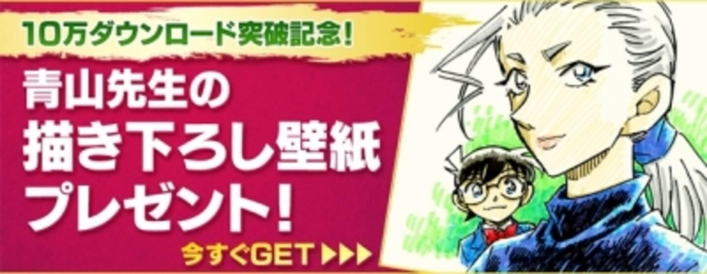名探偵コナン公式アプリ 大人気御礼 青山剛昌描き下ろし壁紙