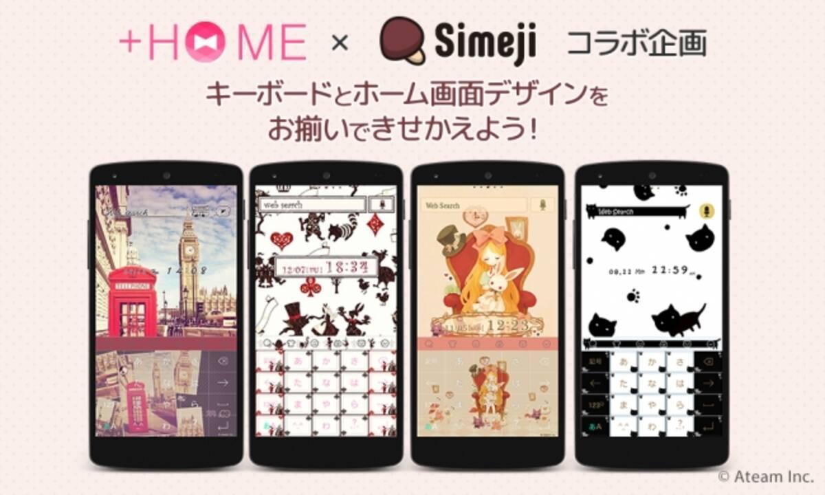 Home と Simeji 人気デザインでコラボレーション開始 人気のデザインをスマートフォンのホーム画面 キーボードに設定可能 16年7月8日 エキサイトニュース 2 3
