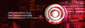 Adobe Marketing Cloud Data Driven Forum 2016に協賛・講演!