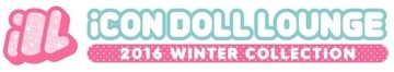 『iCON DOLL LOUNGE~2016WINTER COLLECTION~』が12月10日(土)~11日(日)に開催決定!!