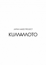 "JAPAN MADE PROJECT ""KUMAMOTO""がスタート!!"