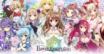DMM GAMES『FLOWER KNIGHT GIRL』 5月29日アップデート実施! 競技会イベント「走れ!スカネの大交流戦」開催!