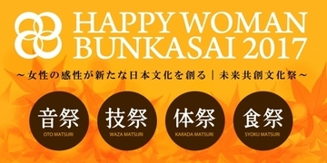 HAPPY WOMAN BUNKASAI 2017 開催決定