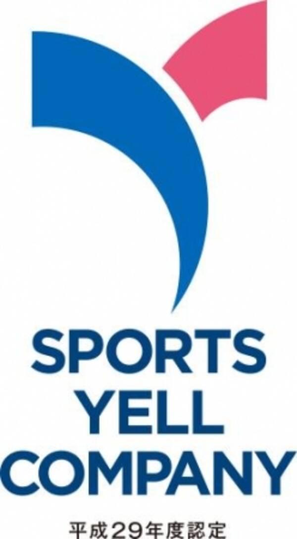 京王観光がスポーツ分野に関して2件の認定を受けました! (2017年12月 ...
