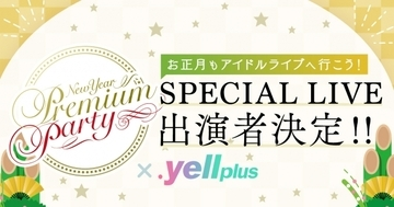 『.yell plus』特別企画の結果発表!『New Year Premium Party2018』.yell plus SPECIAL LIVEの出演権獲得アイドル4組が決定!