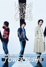 UNISON SQUARE GARDEN × TOWER RECORDS 『タワレコMONSTER HEAD』 タワレコがUNISON SQUARE GARDENアルバム発売記念で大型コラボ
