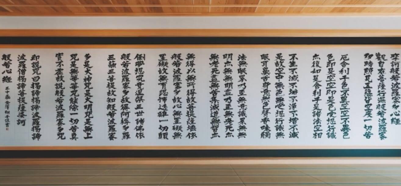 ダウン症の天才書家 金澤翔子 浜松の龍雲寺に 世界一大きい般若心