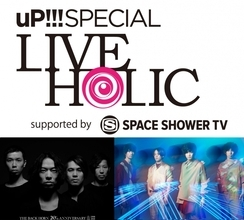 uP!!!SPECIAL LIVE HOLIC vol. 1 8   supported by SPACE SHOWER TV。 THE BACK HORN と フレデリックが 福島 で激突!
