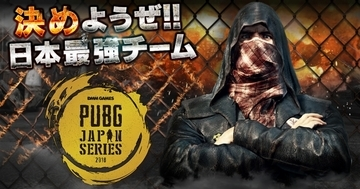 「PLAYERUNKNOWN'S BATTLEGROUNDS」PUBGCorp.公認大会「PJS βリーグ PHASE1 CLASS1,2」出場チーム公開