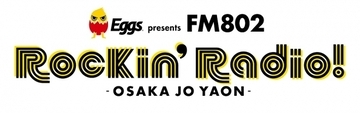 「Eggs presents FM802 Rockin'Radio! -OSAKA JO YAON-」特集プログラムをdヒッツで公開!
