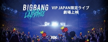 『 BIGBANG JAPAN DOME TOUR 2017 -LAST DANCE-』VIP JAPAN限定ライブ 劇場上映決定!