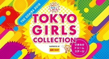 『THE ODAIBA 2018×めざましサマーライブ×TOKYO GIRLS COLLECTION ~ひまわりドリームステージ~ supported by ABC-MART』開催