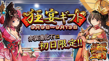 HTML5ゲーム『放置三国』にて9月9日(日)より「狂宴ギフト」販売!