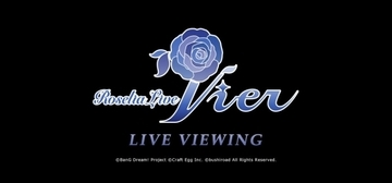 Roselia Live 「Vier」LIVE VIEWING詳細発表!