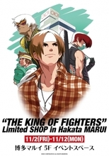 「THE KING OF FIGHTERS」より『THE KING OF FIGHTERS Limited SHOP in Hakata MARUI』の開催が決定 11月2日(金)より博多マルイにて