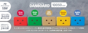 【新製品】「cheero Power Plus DANBOARD 10050/13400mAh PD18W」