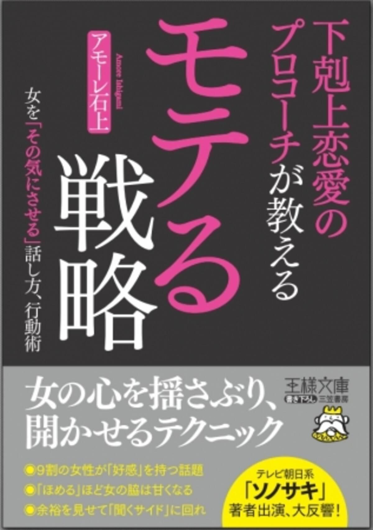 恋愛教科書 下剋上恋愛のプロコーチが教えるモテる戦略 アモーレ