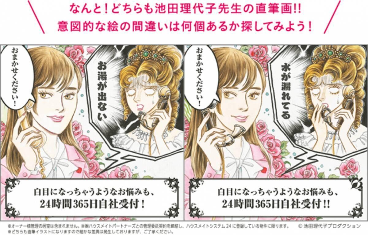 ベルばら作者池田理代子先生が描く指原さん誕生新生活に安心を