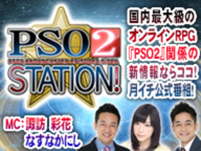 『PSO2 STATION! ('19/3/10)』3月10日(日)13時より、放送!