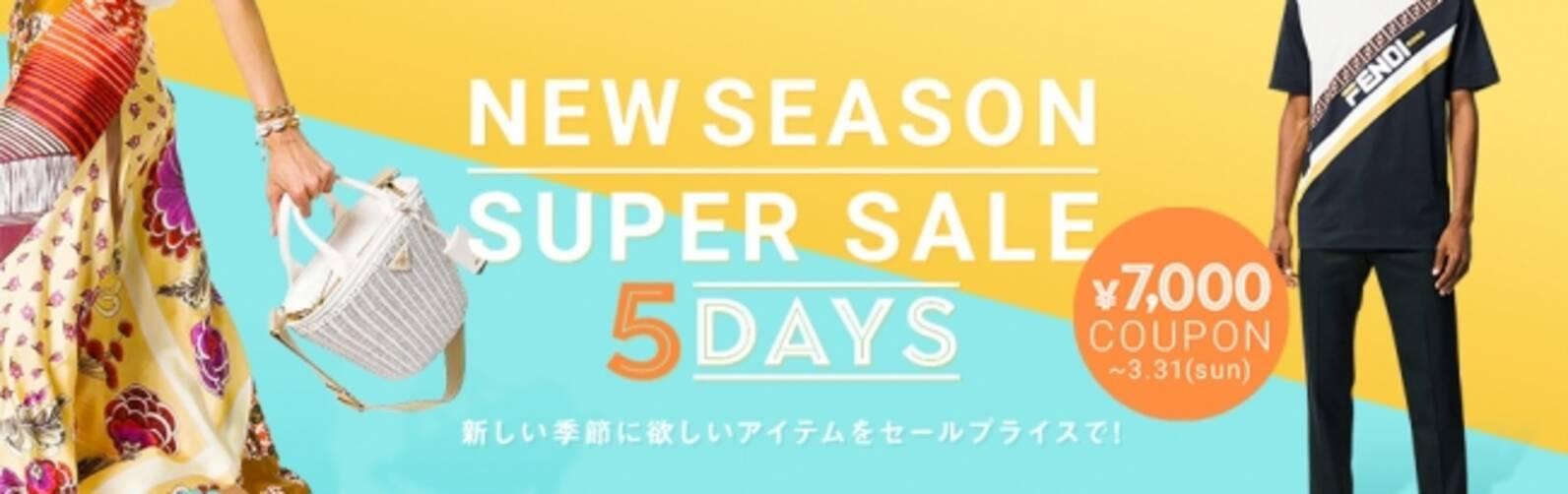 774b9515447f BUYMA 『2019年 SUPER NEW SEASON SALE 5DAYS!』が本日スタートします! (2019年3月29日) -  エキサイトニュース