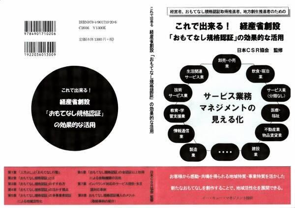 新刊書発売【これで出来る! 経産省創設「おもてなし規格認証」の効果 ...
