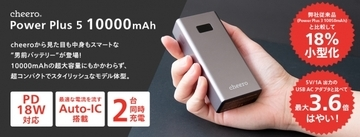 【新製品】「cheero Power Plus 5 10000mAh with Power Delivery 18W」