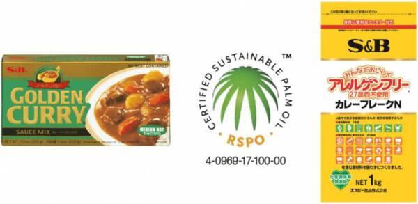 エスビー食品 持続可能なRSPO認証パーム油を使用したカレーの出荷を開始 (2019年5月22日)