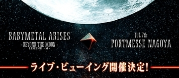 BABYMETAL ARISES - BEYOND THE MOON - LEGEND - M - ライブ・ビューイング決定!