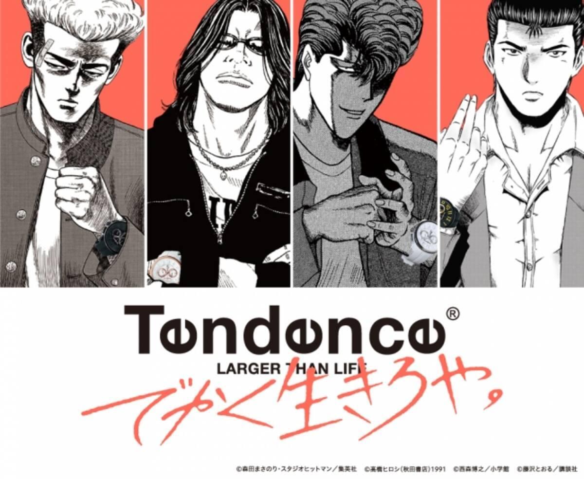 仙台パルコで腕時計ブランド Tendence テンデンス が 期間限定ポップアップショップをオープン 19年6月21日 エキサイトニュース