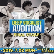 MixChannelで7/22(月)『DEEP VOCALIST AUDITION』~FINAL STAGE~の生配信が決定!
