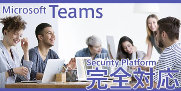 Teamsでもセキュリティを担保 (2019年8月29日)