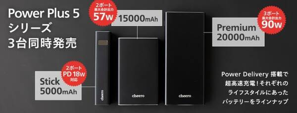 【新製品】「cheero Power Plus 5 5000mAh /15000mAh /20000mAh」