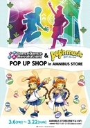 「AMNIBUS STORE」にて、「『DanceDanceRevolution』&『pop'n music』 POP UP SHOP in AMNIBUS STORE」の開催が決定!