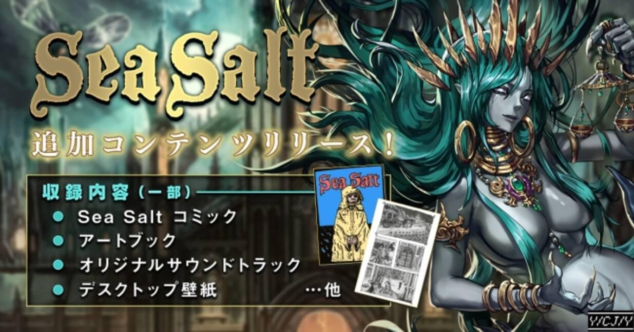 クトゥルフ神話系ダークアクションストラテジー Sea Salt シーソルト 日本語版アートブックやサウンドトラックが収録されたデジタルデラックスパッケージがdmm Gamesにて発売開始 2020年3月16日 エキサイトニュース 2 3