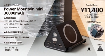 【新製品】「cheero Power Mountain mini 30000mAh」