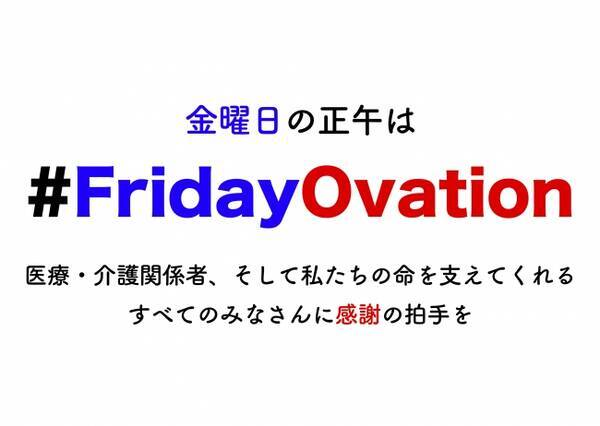 【エール・フクオカ】ZOOMで「Friday Ovation」