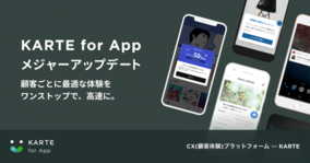 「KARTE for App」がメジャーアップデートを実施
