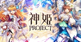 DMM GAMES『神姫PROJECT A』にて「アイテール」など人気神姫が新衣装で登場! SSR幻獣が手に入る降臨戦も開催中!