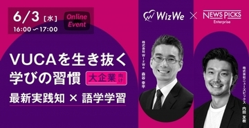 NewsPicks MOOC Enterprise×WizWe共催セミナーを開催